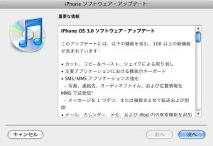iphone_os_3