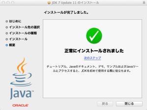 20130114_JDK7u11_Install_Complete