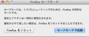 20130416_Firefox_Safemode