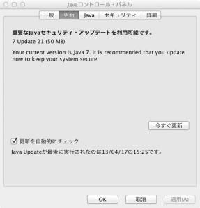 20130417_Java7u21