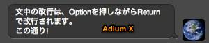 adium_break