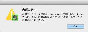 Evernote_Internal_Error