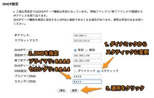 GP02_DNS