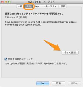 java_update_13