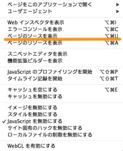 Safari_Dev_Menu1
