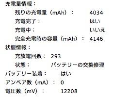 system_info_battery