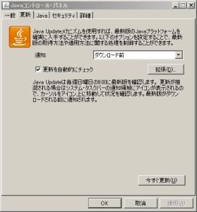 windows_java_conpane