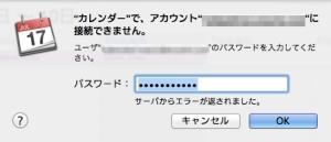 iCal_Error