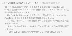 OSX10.8.5.1
