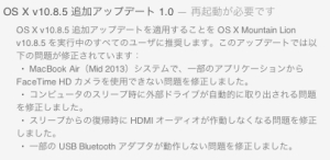 OSX1095_Additionan_Update1.0
