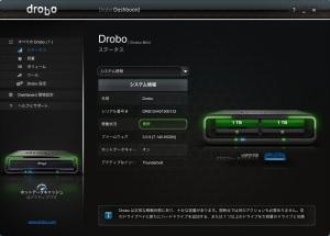 20131207_drobo