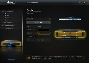 20131215_Drobo_Mini_recover