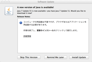 java7update55_mac