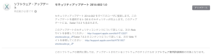 SecurityUpdate_2014002_1.0