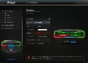 20140525_drobo_01