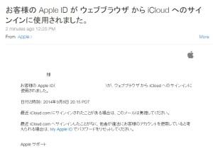 20140908_iCloud